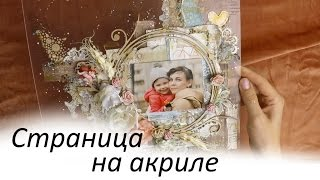 Скрапбукинг: Страничка на акриле и Мастер-класс /Page tutorial scrapbooking