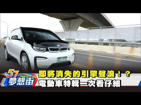 台灣-57夢想街 預約你的夢想-20180720 即將消失的引擎聲浪!? 電動車特輯一次看仔細