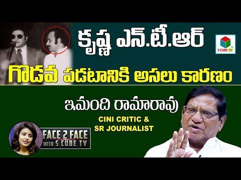 కృష్ణ ఎన్టీఆర్ గొడవకి | Imandi Ramarao About Clashes Between Krishna and NTR | NTR Biopic | SCube TV