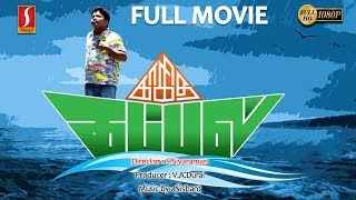 New Release Tamil Full Movie 2019 | Kagitha Kappal Tamil Movie | New Tamil Comedy Movie 2019 Full HD