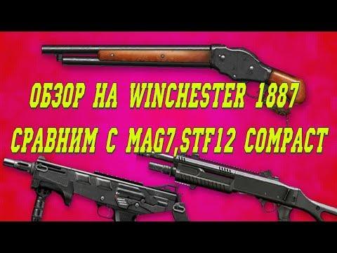Winchester 1887 обзор  и сравнение с mag7 и fabarm stf 12 compact/ геймплей/тесты/аналитика