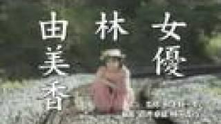 林由美香動画[2]