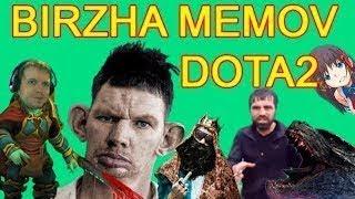 Биржа мемов Гайд как играть 2018 Guide for memes dota 2 2018 Как тащить в Бирже мемов