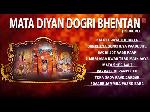 Dogri Bhetein Himachali I Mata Diyan Dogri Bhetan I Full Audio Songs Juke Box video