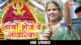 सुपरहिट खाटू श्याम भजन | खर्चो भेज दे सावरिया | Rajasthani Song | Alfa Music & Films | HD VIDEO