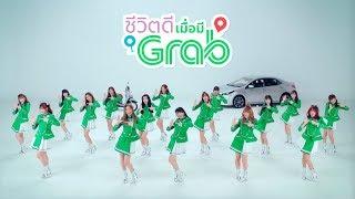 Grab x BNK48 : ชีวิตดีเมื่อมี Grab
