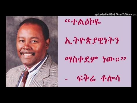 Interview With Prof Fikre Tolossa - SBS Amharic