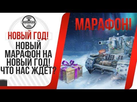 НОВЫЙ МАРАФОН НА НОВЫЙ ГОД! ЧТО НАС ЖДЕТ НА НОВЫЙ ГОД В ТАНКАХ! ПРЕМИУМ ТАНКИ НА НГ! World of Tanks