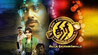 Thiri Movie | Ashwin Kakumanu, Swathi Reddy | Ajesh | Sirappu Thiraikannotam | Kalaignar TV