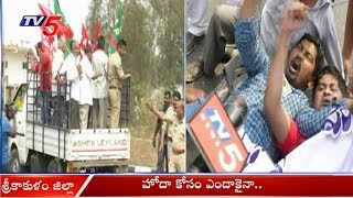 National Highway Bandh For Special Status To AP | Srikakulam