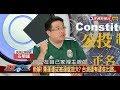 【政經看民視】突破盲點! 石明謹:世界那麼大 何苦把自己鎖進中國!