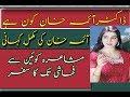 aima khan biography||aima khan history||aima khan life story||Urdu biography