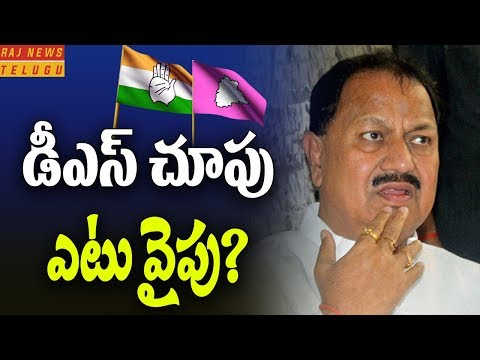 డీఎస్ చూపు ఎటు వైపు? | D Srinivas Meeting With Followers Today In Nizamabad | Raj News