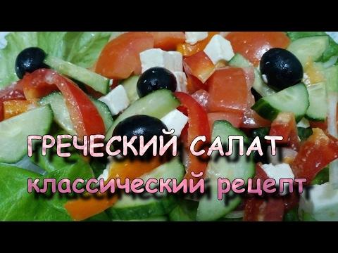 Как приготовить греческий салат пошагово с