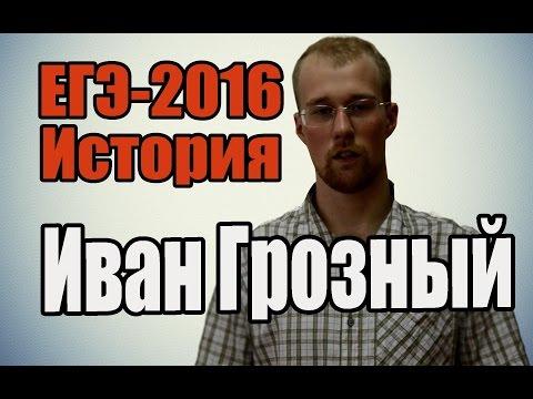 #6 ЕГЭ по истории 2016 [Иван Грозный]