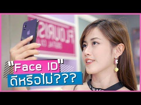 เฟื่องลดา   Face ID ของ iPhone X ดีหรือไม่? 🤔 (ใครกำลังจะซื้อต้องดู)