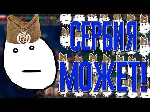 Hearts of Iron 4|СЕРБИЯ МОЖЕТ!