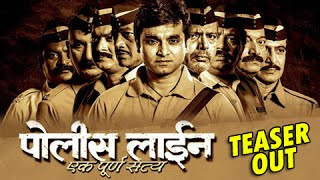Police Line - Ek Purna Satya | Teaser Out | Santosh Juvekar | Latest Marathi Movie 2016