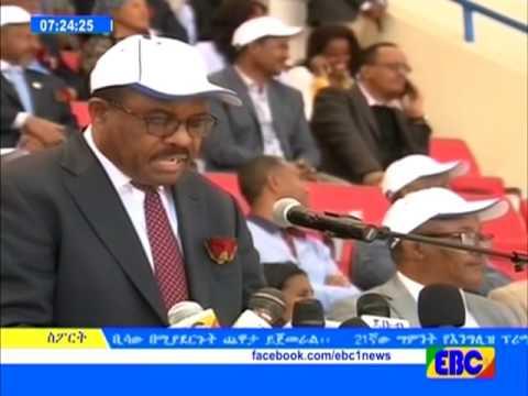 Latest Ethiopian Sport News - EBC TV January 14, 2017