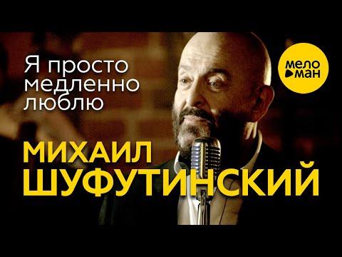 Михаил Шуфутинский - Я просто медленно люблю