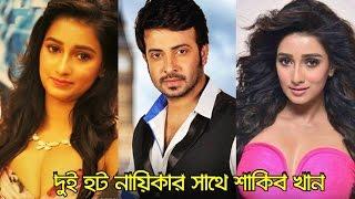 শাকিব খানের নতুন সিনেমাতে এক সাথে হট দুই নায়িকা সায়ন্তিকা ও নুসরাত - Shakib Khan Movie 2 Hot Actress