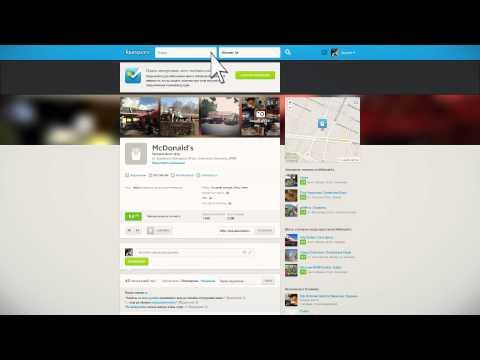 Мне понравилось это место/ Likes в Foursquare