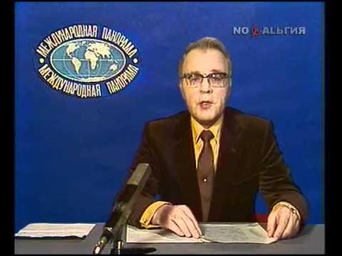 Международная панорама.  1982 - 10.