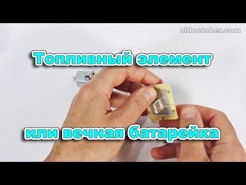 Топливный элемент или вечная батарейка