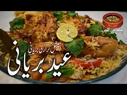 Eid Biryani Special عید اسپیشل کراری بریانی Special Gift Recipe for Eid (Punjabi Kitchen)