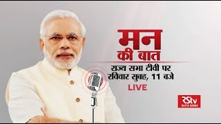 Promo - PM Narendra Modi's Mann Ki Baat: Live on RSTV, Sunday 11 am
