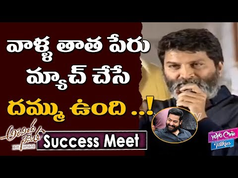 Trivikram Speech At Aravinda Sametha Success Meet | Jr NTR | Trivikram | YOYO Cine Talkies