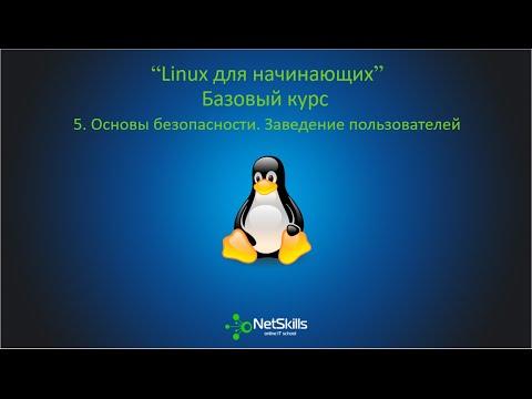 5.Linux для начинающих. Заведение пользователей