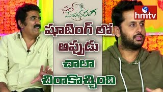 Nithiin, Rao Ramesh About Their Irritational Moments | Chal Mohana Ranga Team Interview | hmtv News