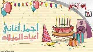 أجمل أغاني أعياد الميلاد - Arabic Birthday Songs