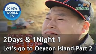 2 Days and 1 Night Season 1 | 1박 2일 시즌 1 - Let's go to Oeyeon Island, part 2