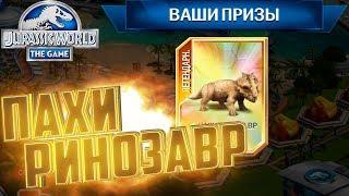 Легендарный ПАХИРИНОЗАВР - Jurassic World The Game #110