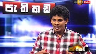 Pathikada Sirasa Tv 25 th of March 2019