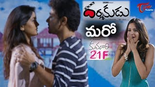 Darshakudu Teaser || Ashok Bandreddi || Eesha Rebba || Pujita Ponnada