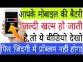 Download How to solve android phone battery backup problem || 100% solutions tips || by Hindi Tutorials in Mp3, Mp4 and 3GP