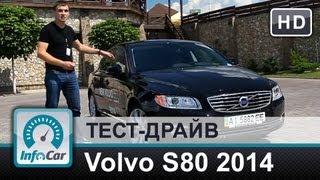 Volvo S80 2014 - тест-драйв от InfoCar.ua (Вольво С80)