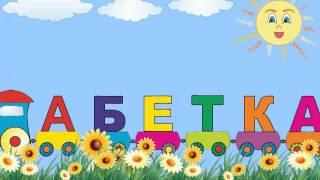 Абетка для дітей