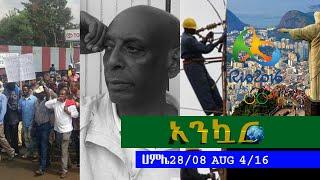 Ethiopia - Ankuar :  - Ethiopian Daily News Digest | August 4, 2016