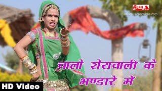 चालो शेरावाली के भण्डारे में | Mataji Bhajan | Alfa Music & Films