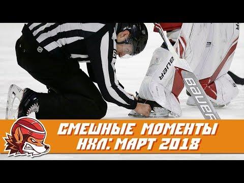 Самые курьёзные и смешные моменты НХЛ: март 2018