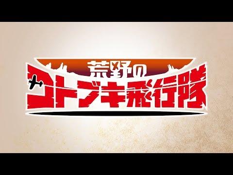 TVアニメ『荒野のコトブキ飛行隊』第1弾PV (10月26日 09:30 / 9 users)
