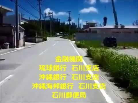 うるま市石川東山本町 1191.49坪 1億7,800万円