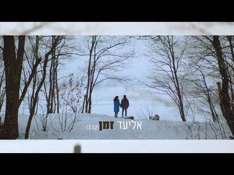 אליעד - זמן | Eliad - Time | Official Video