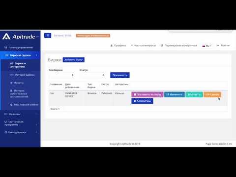 Полный обзор Apitrade сервис автоматической торговли криптовалютами, пассивный доход и бонус 16$