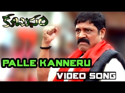 Palle Kanneru Pedutundo Full Video Song || Kubusam Movie || Srihari, Swapna