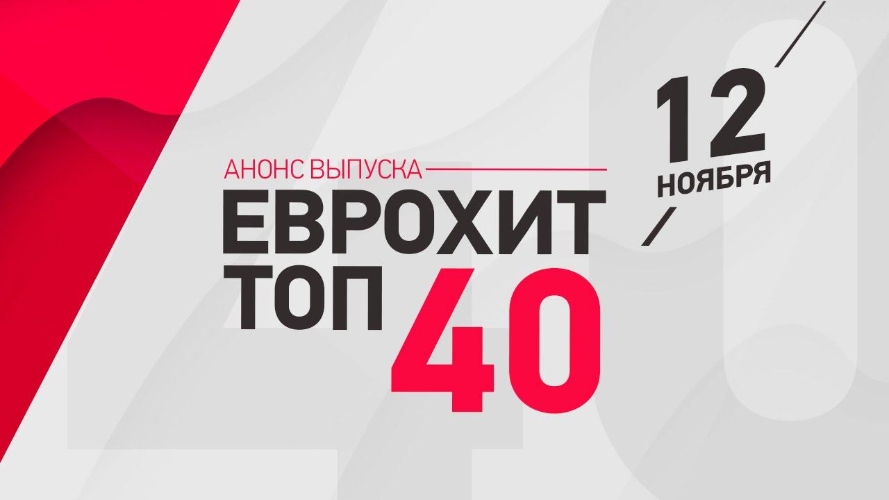 ЕВРОХИТ ТОП-4 / EUROHIT TOP 4 - YouTube